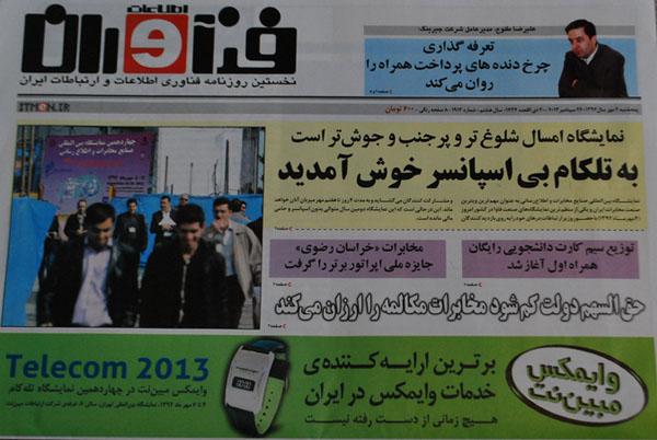 روزنامه فناوران اطلاعات